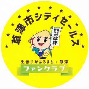 草津市SC-FC